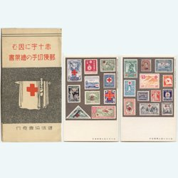 絵はがき 第15回赤十字国際会議2種揃いタトウ付き -逓信協会