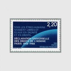 フランス 1988年世界人権宣言40年