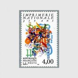 フランス 1991年国立印刷局350年