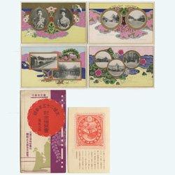 絵はがき (大正天皇)大婚25年奉祝 蓬莱之巻 4種タトウ・説明書付き -東京図案印刷