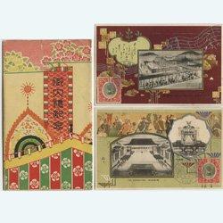 絵はがき  御大礼記念2種 タトウ付き -佐野製版印刷所