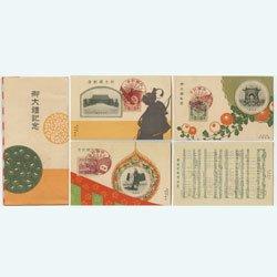 絵はがき  (昭和)御大礼記念3種タトウ・祝歌曲譜面付き-株式会社安田銀行
