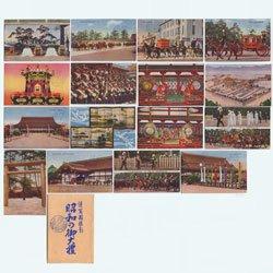 絵はがき  謹写団撮影 昭和の御大礼16種袋付き