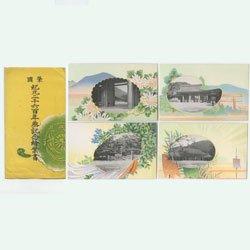 絵はがき  国肇紀元2600年祭4種揃いタトウ付き -seikyokudo