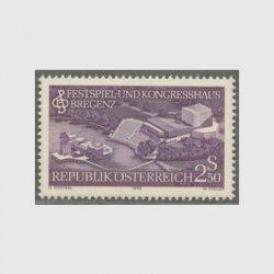オーストリア 1979年音楽会・会議場の施設落成