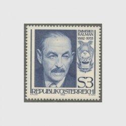 オーストリア 1982年カールマン生誕100年