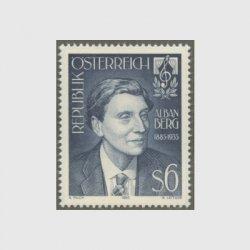 オーストリア 1985年ベルク生誕100年