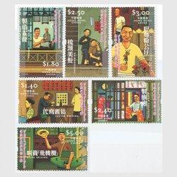 香港 2003年伝統民間工芸6種