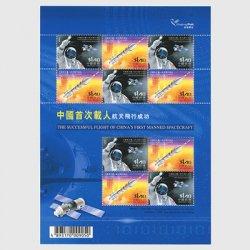 香港 2003年中国初有人宇宙飛行成功・シート
