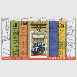 香港 2004年香港市電100周年小型シート