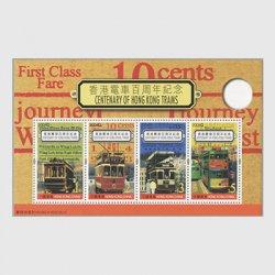 香港 2004年香港市電100周年組合せシート