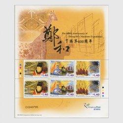 香港 2005年鄭和西洋航海シート