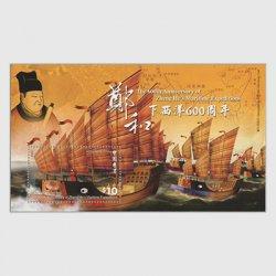 香港 2005年鄭和西洋航海小型シート