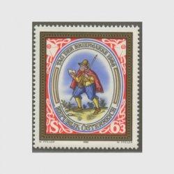 オーストリア 1986年切手の日
