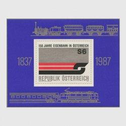 オーストリア 1987年オーストリア鉄道150年小型シート