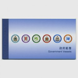 中国香港 2015年公用船・切手帳