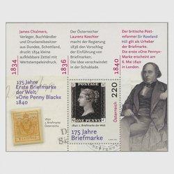 オーストリア 2015年切手発行175年小型シート
