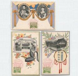 絵はがき 明治神宮鎮座10周年祭 3種 -東京青海堂