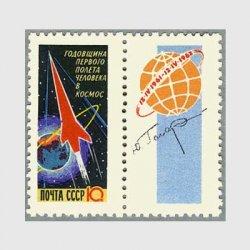 ソ連 1962年ガガーリン初飛行1周年タブ付き