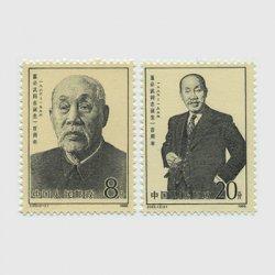 中国 1988年陶鋳同志生誕80年2種...