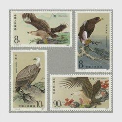 中国 1987年猛禽4種(T114)