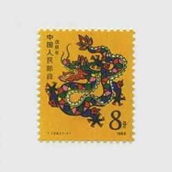 中国 1988年年賀切手〈辰〉(T124)