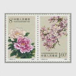 中国 1988年日中平和友好条約10周年2種(J152)