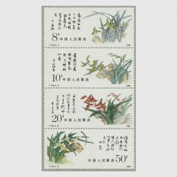 中国 1988年中国のラン4種連刷(T129)
