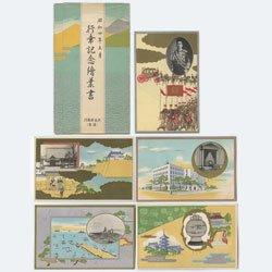 絵はがき (昭和天皇)行幸記念5種揃いタトウ付き -大阪府(複製)