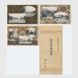 絵はがき (昭和天皇)行幸記念3種タトウ付き -浜松市
