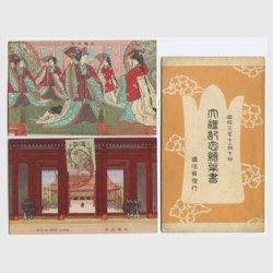 絵はがき 昭和大礼記念2種揃いタトウ・説明書付き -逓信省