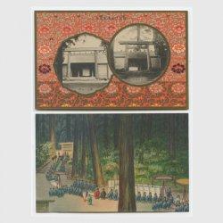 絵はがき 神宮式年遷宮2種揃い -逓信省