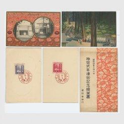 絵はがき 神宮式年遷宮2種揃い 特印付き私製はがき2枚・タトウ・説明書付き -逓信省