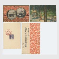 絵はがき 神宮式年遷宮2種揃い 特印付き私製はがき1枚・タトウ・説明書付き -逓信省