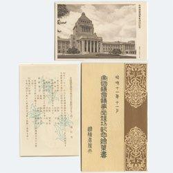 記念はがき 帝国議会議事堂竣工 タトウ・説明書付き -逓信省