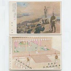 絵はがき 神武天皇御即位の図、黄河堤防の皇軍2種 -陸軍省