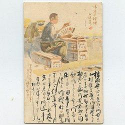 絵はがき 白道像 陣中経理(jr4c) 実逓 -陸軍省恤兵部