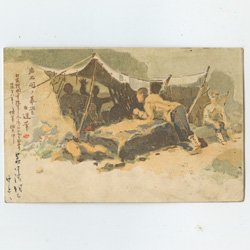 絵はがき 白道像 岩石間の幕営(jr4g) 実逓 -陸軍省恤兵部