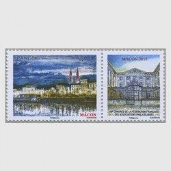 フランス 2015年第88回郵趣連合会議・タブ付