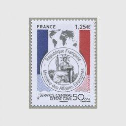 フランス 2015年中央身分登録局50年