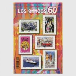 フランス 2015年60年代ミニチュアシート