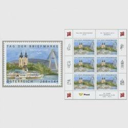 オーストリア 2015年切手の日