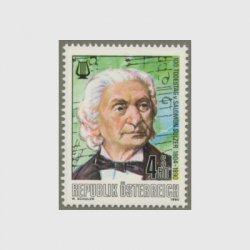オーストリア 1990年ズルツァー死去100年