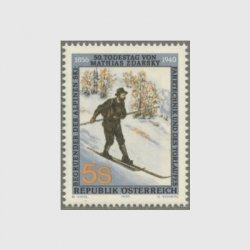 オーストリア 1990年ザルスキー死去50年