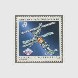オーストリア 1991年オーストリア・ソ連共同宇宙飛行
