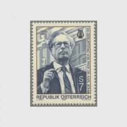オーストリア 1994年ベーム生誕100年