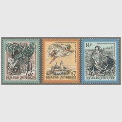 オーストリア 1997年神話と伝説シリーズ(普通切手)