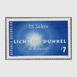 オーストリア 1997年救援組織「光明」設立25年