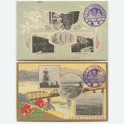絵はがき 朝鮮総督府始政1周年2種揃い -朝鮮総督府