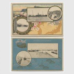 絵はがき 朝鮮総督府始政9周年 日本海横断航路船立神丸(cs17a)、仁川港のドックと入船(cs17b) -朝鮮総督府